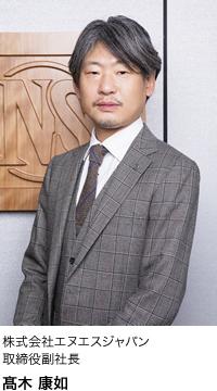 株式会社エヌエスジャパン 代表取締役社長 柴野 晋明