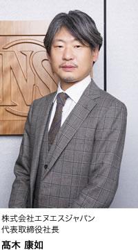 株式会社エヌエスジャパン 代表取締役社長 髙木 康如