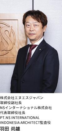 株式会社エヌエスジャパン 専務取締役 NSインターナショナル株式会社 羽田 尚雄