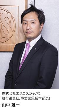 株式会社エヌエスジャパン 常務取締役NSインターナショナル株式会社 取締役  柴野 睦美