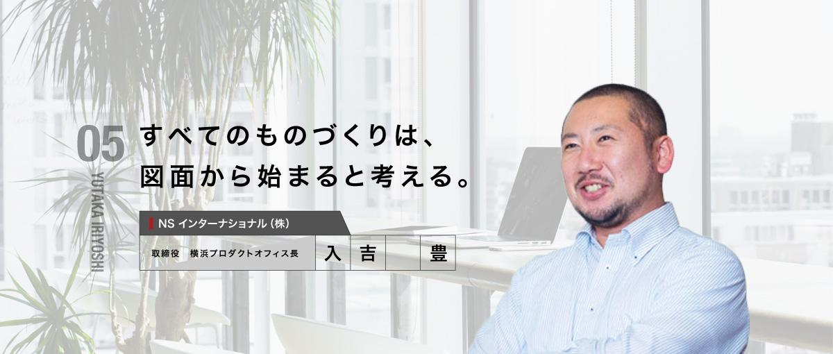 NSインターナショナル株式会社 取締役 横浜プロダクトオフィス長 入吉 豊