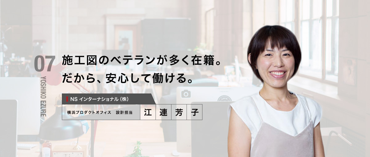 NSインターナショナル株式会社 横浜プロダクトオフィス 設計担当 江連 芳子