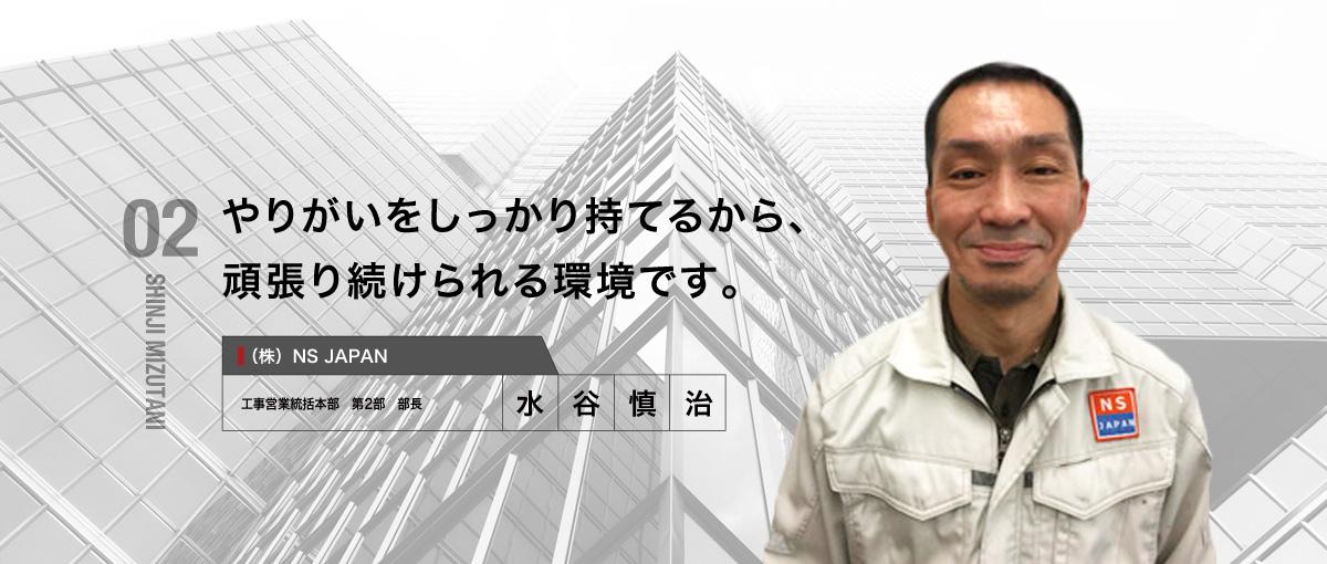工事営業統括本部 第2部 部長 水谷 慎治