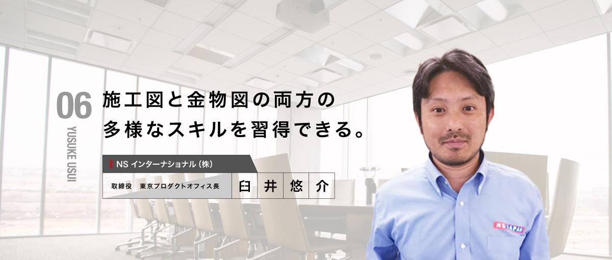 NSインターナショナル株式会社 取締役 東京プロダクトオフィス長 臼井 悠介