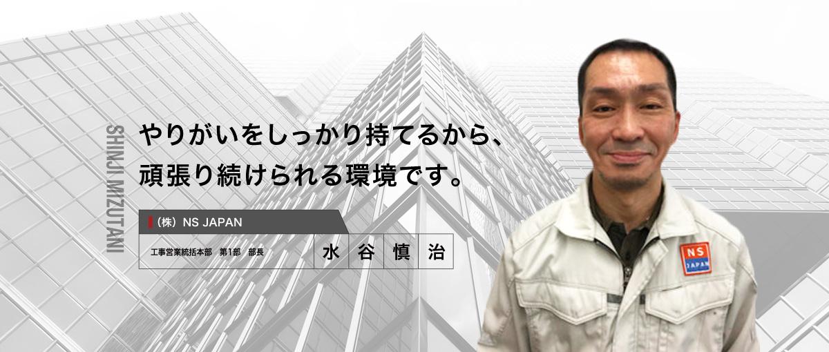 工事営業統括本部 第1部 部長 水谷 慎治