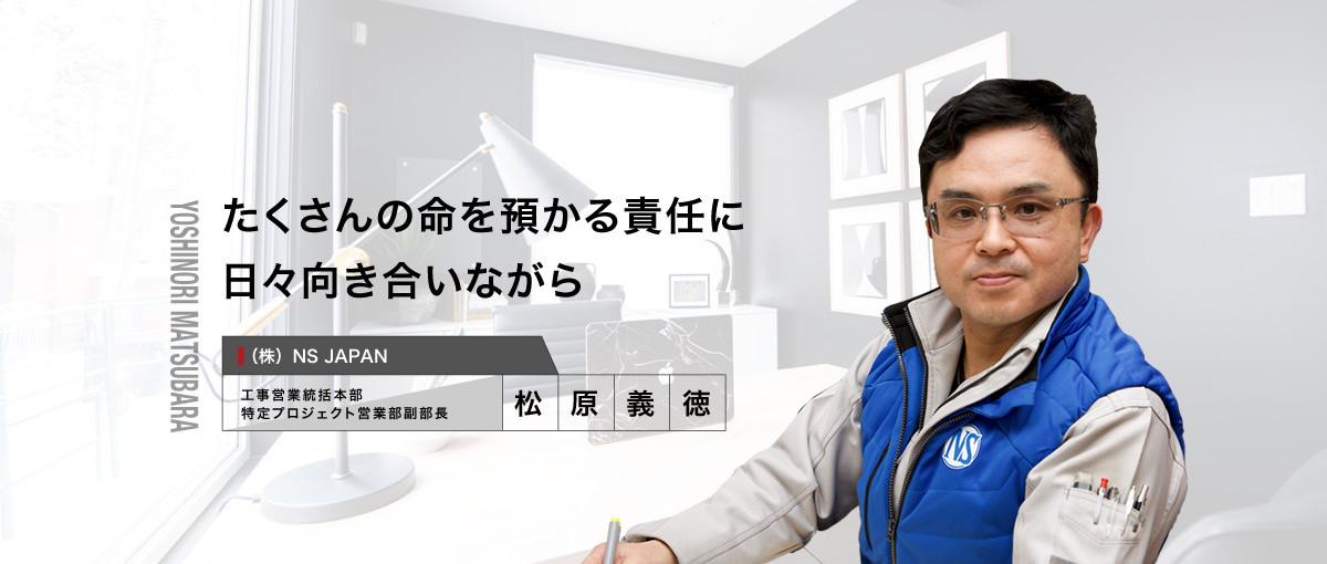 工事営業統括本部 特定プロジェクト営業部副部長 松原 義徳